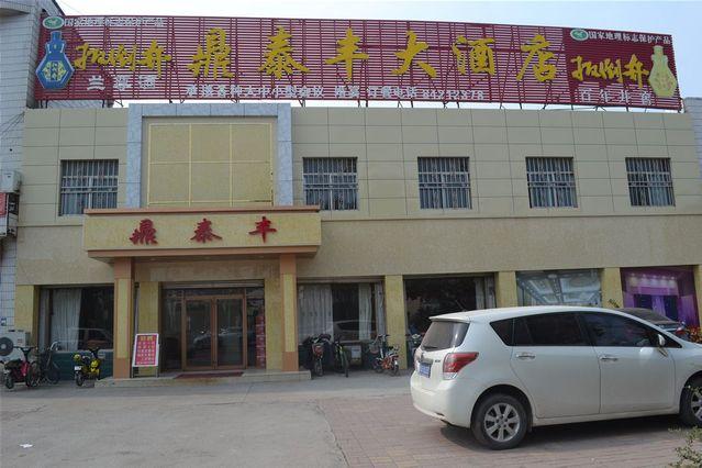 鼎泰丰大酒店