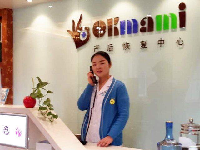 OKmami产后恢复中心