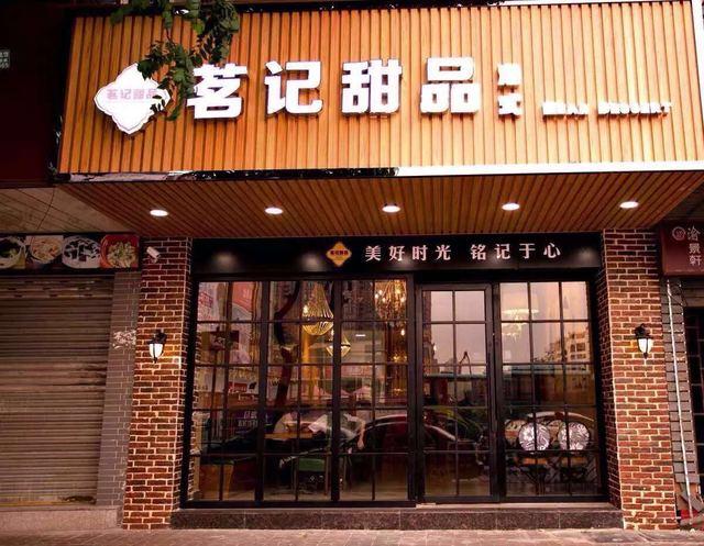 茗记甜品店