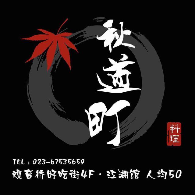 秋道町日式料理