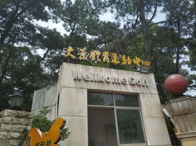 文景体育运动中心