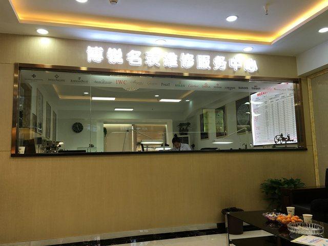 长沙博锐钟表维修服务有限公司