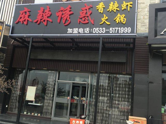 麻辣诱惑(淄川店)