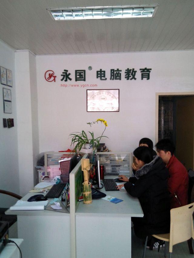 永国电脑教育