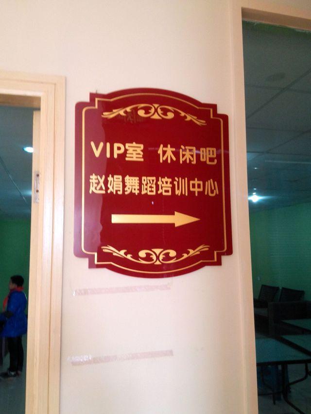 赵娟舞蹈培训中心
