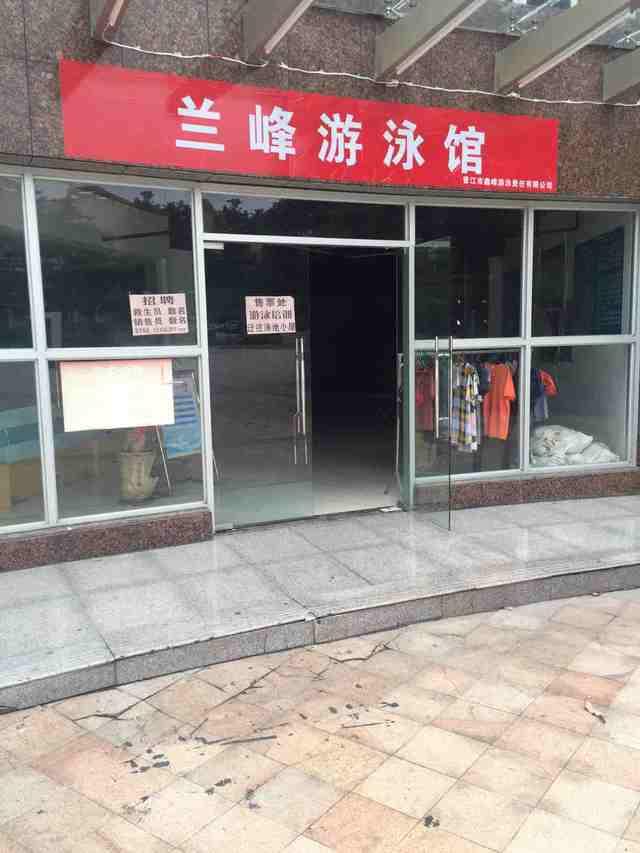 兰峰游泳馆