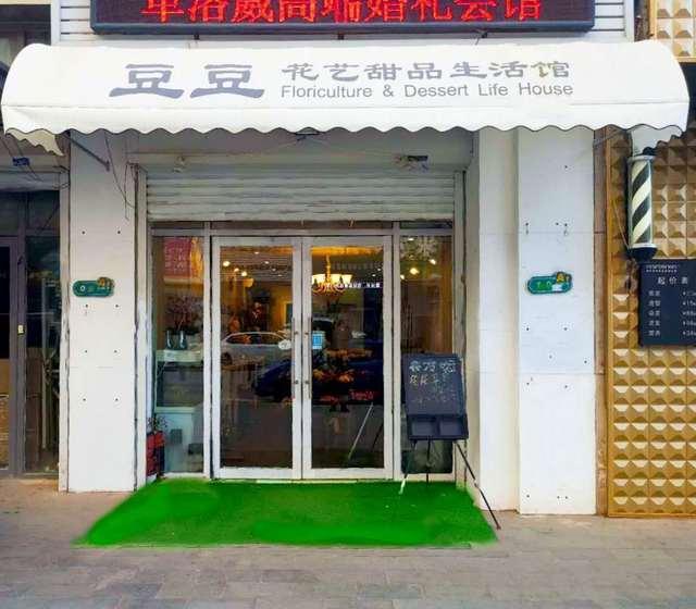豆豆花艺甜品生活馆