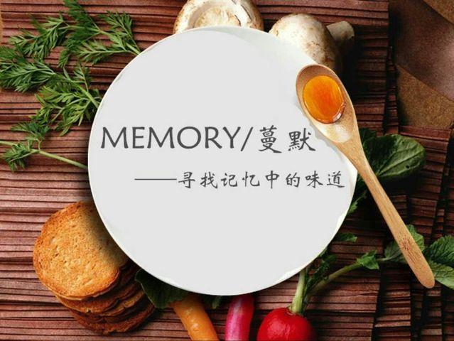 MEMORY/蔓默