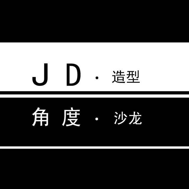 JD角度造型(崇文门店)