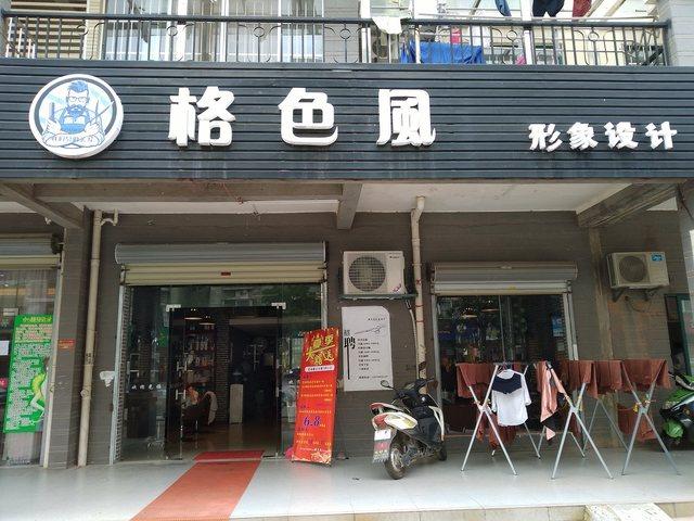 格色风形象设计(正荣大湖之都店)