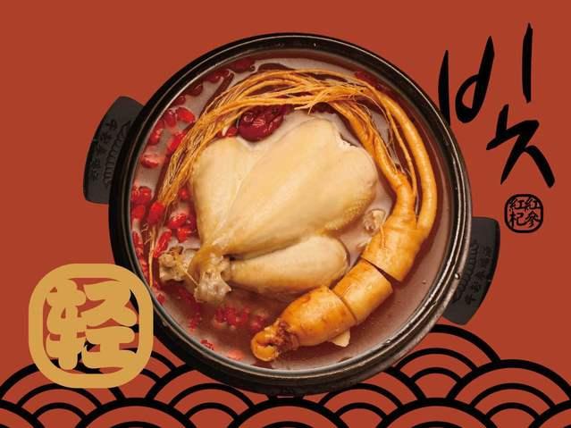千寿参鸡汤