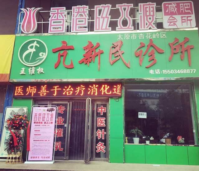 香港磁立瘦(万达店)