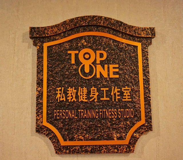 TOP-ONE私教健身工作室