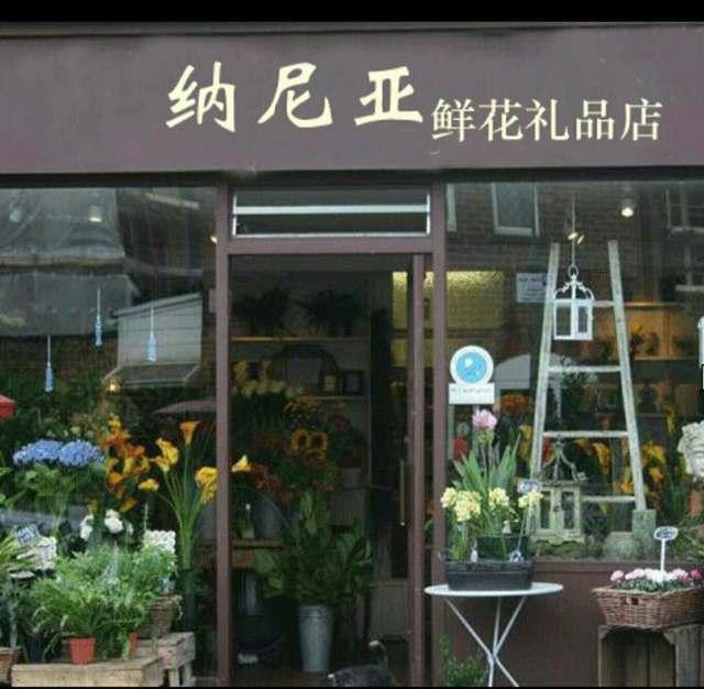 纳尼亚鲜花(堡店)