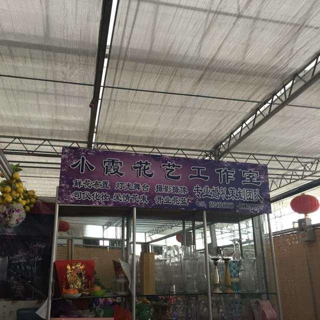 小霞花艺工作室