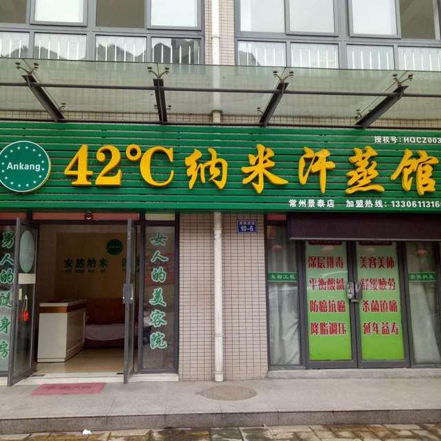 42℃纳米汗蒸馆(景泰家园店)