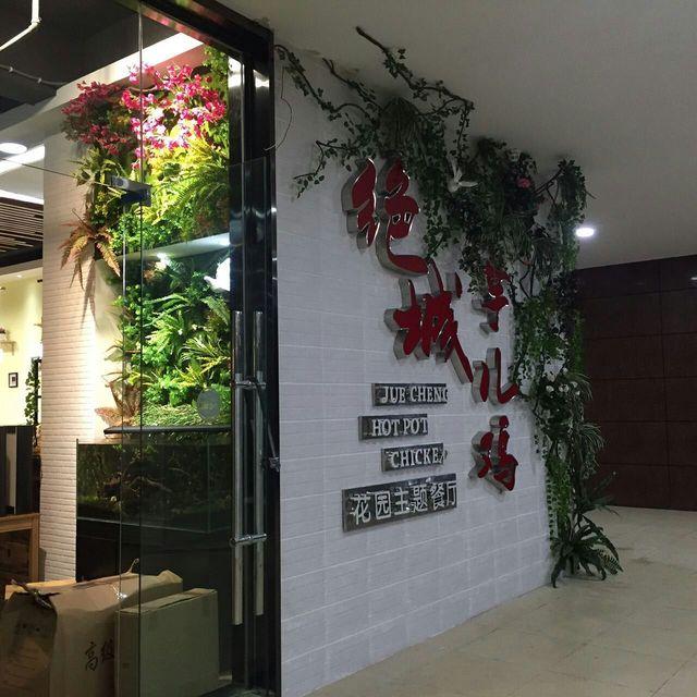 绝城芋儿鸡花园主题餐厅(鹏瑞利店)