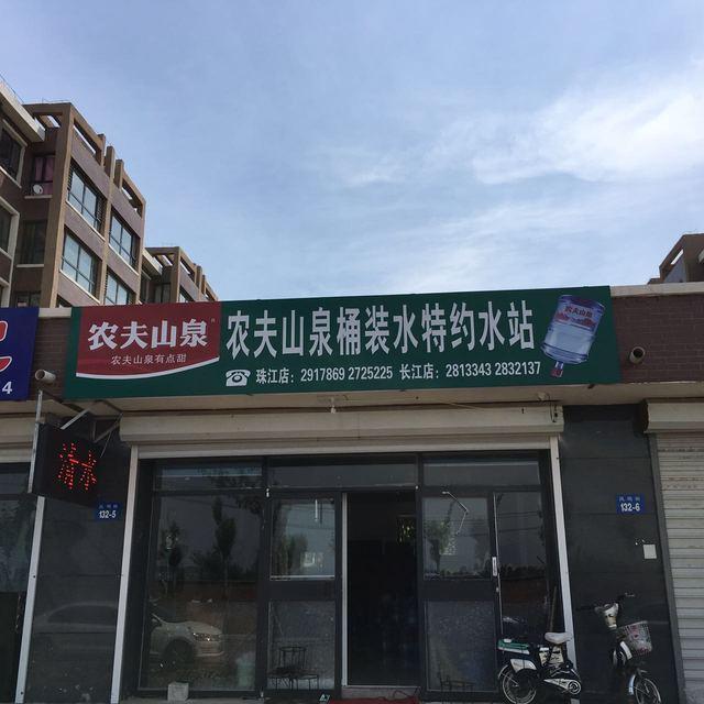 农夫山泉桶装水(珠江店)