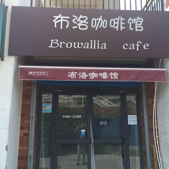 布洛咖啡馆