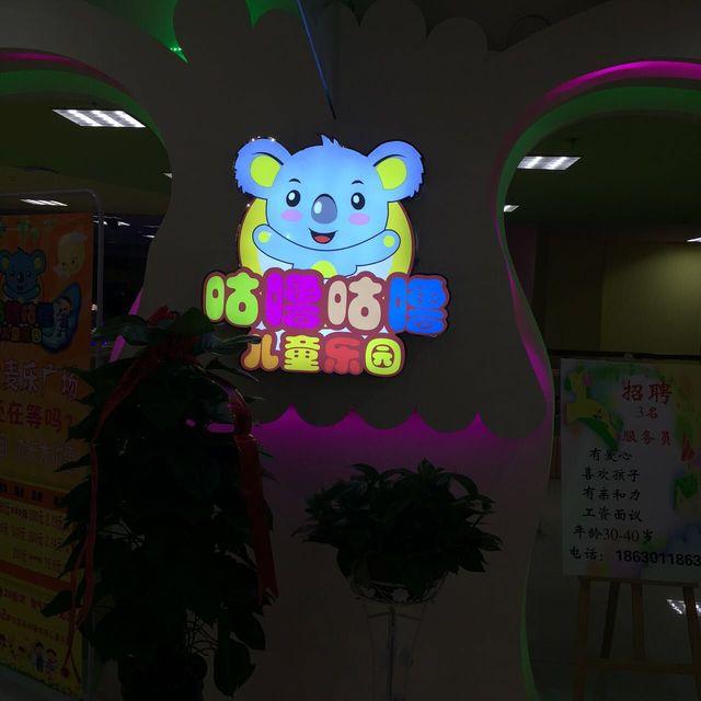 咕噜咕噜儿童乐园旱冰场