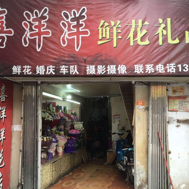 喜洋洋鲜花礼品店