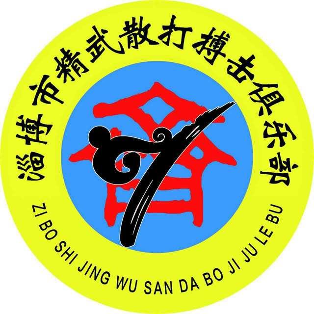 淄博精武散打搏击俱乐部