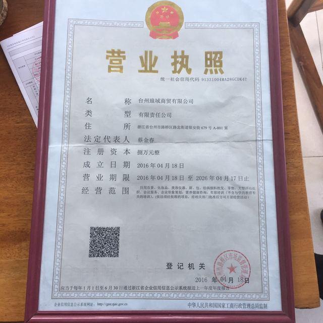台州琅域商贸