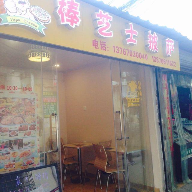 棒芝士披萨(坛子口店)