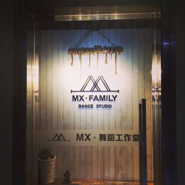 MX·舞蹈工作室