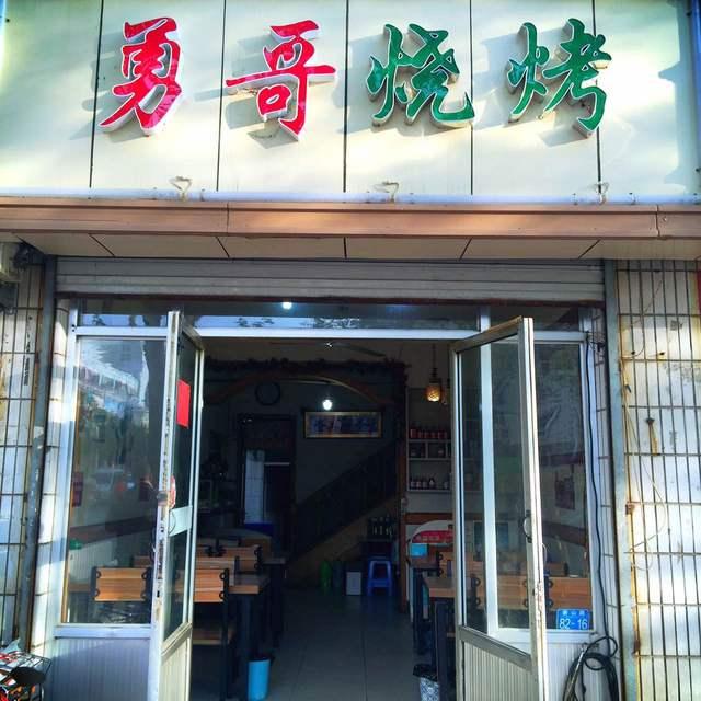 勇哥烧烤店