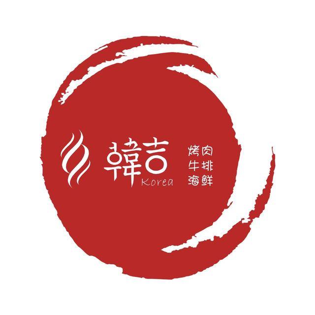 韩吉烤肉(龙湖金楠天街店)