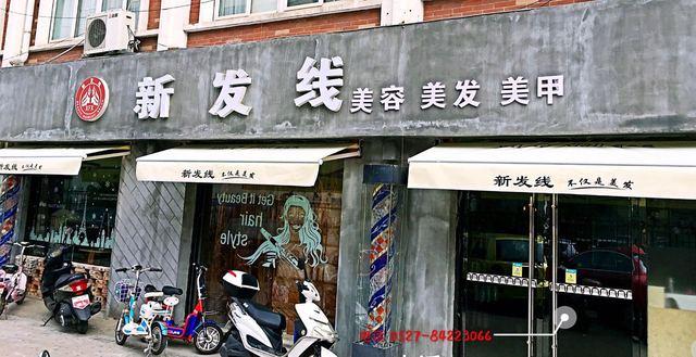 新发线造型(中山路店)