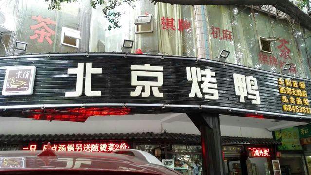 京俏北京烤鸭