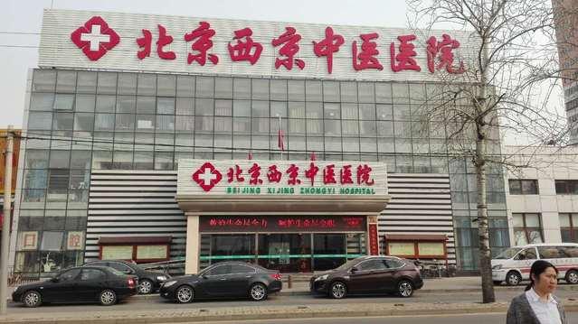 北京西京中医医院