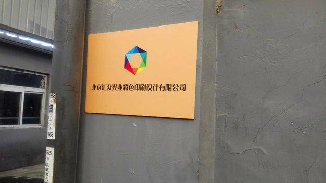 北京汇众兴业彩色印刷设计有限公司