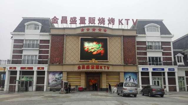 金昌盛量贩KTV(金石滩店)