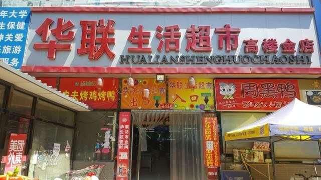 华联生活超市(高楼金第店)