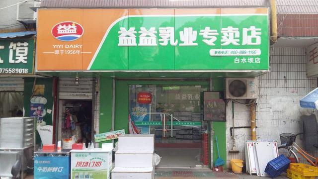 益益乳业专卖店(白水坝店)
