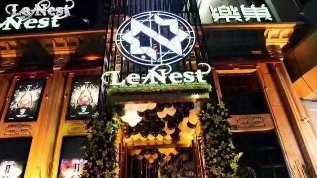 乐巢Le Nest