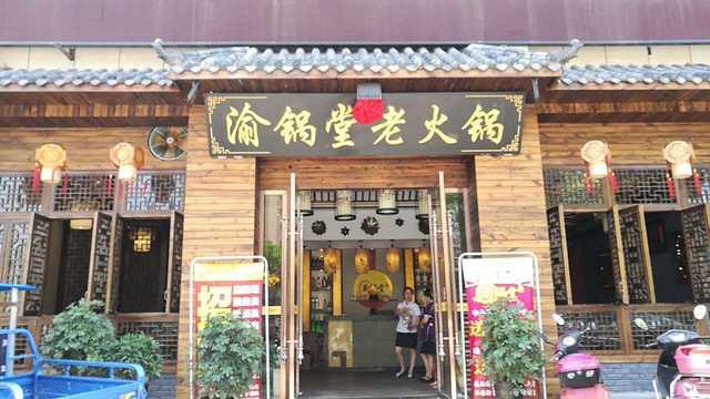 渝锅堂老火锅(铜梁店)