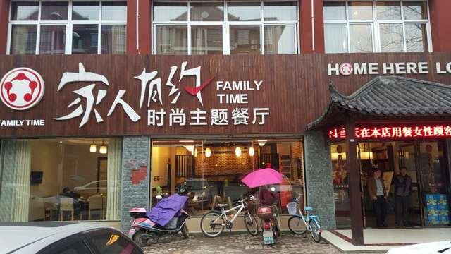 家人有约时尚主题餐厅