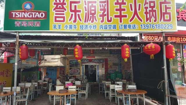 誉乐源羊肉火锅店