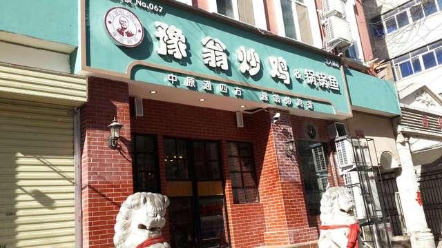 豫翁炒鸡(工人路店)