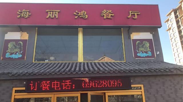 海丽鸿餐厅