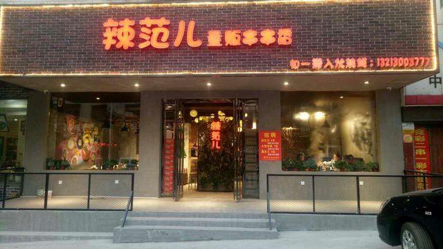 辣范儿量贩串串香(周楼街店)