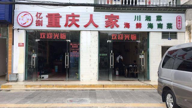 亿捌重庆人家(三亚湾店)