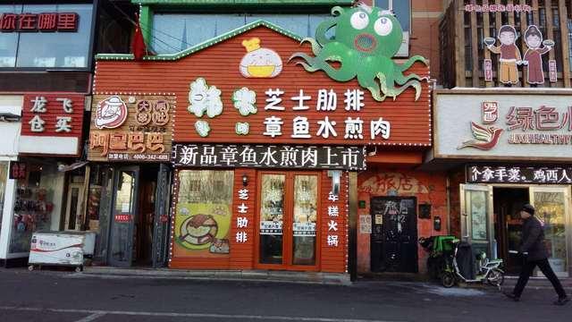 韩米章鱼水煎肉&芝士肋排