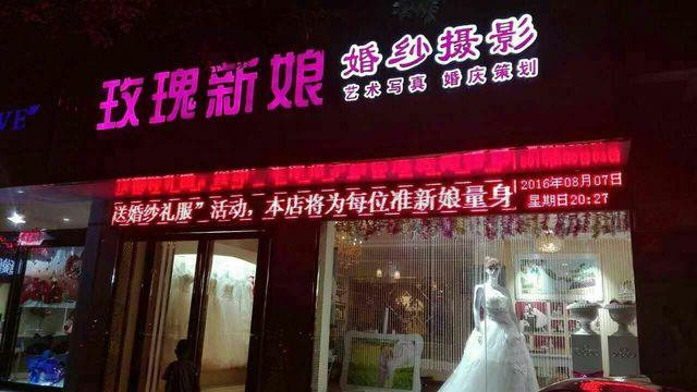 玫瑰新娘婚纱婚庆