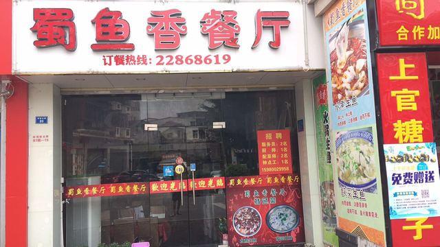 蜀鱼香餐厅