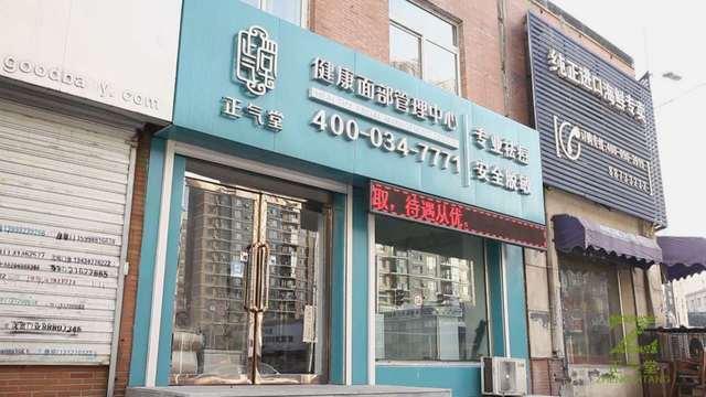 正气堂专业祛痘(大北关街店)